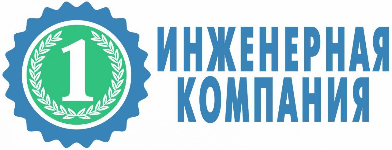 Московская инженерная компания официальный сайт новосибирск транспортная компания байкал сервис официальный сайт