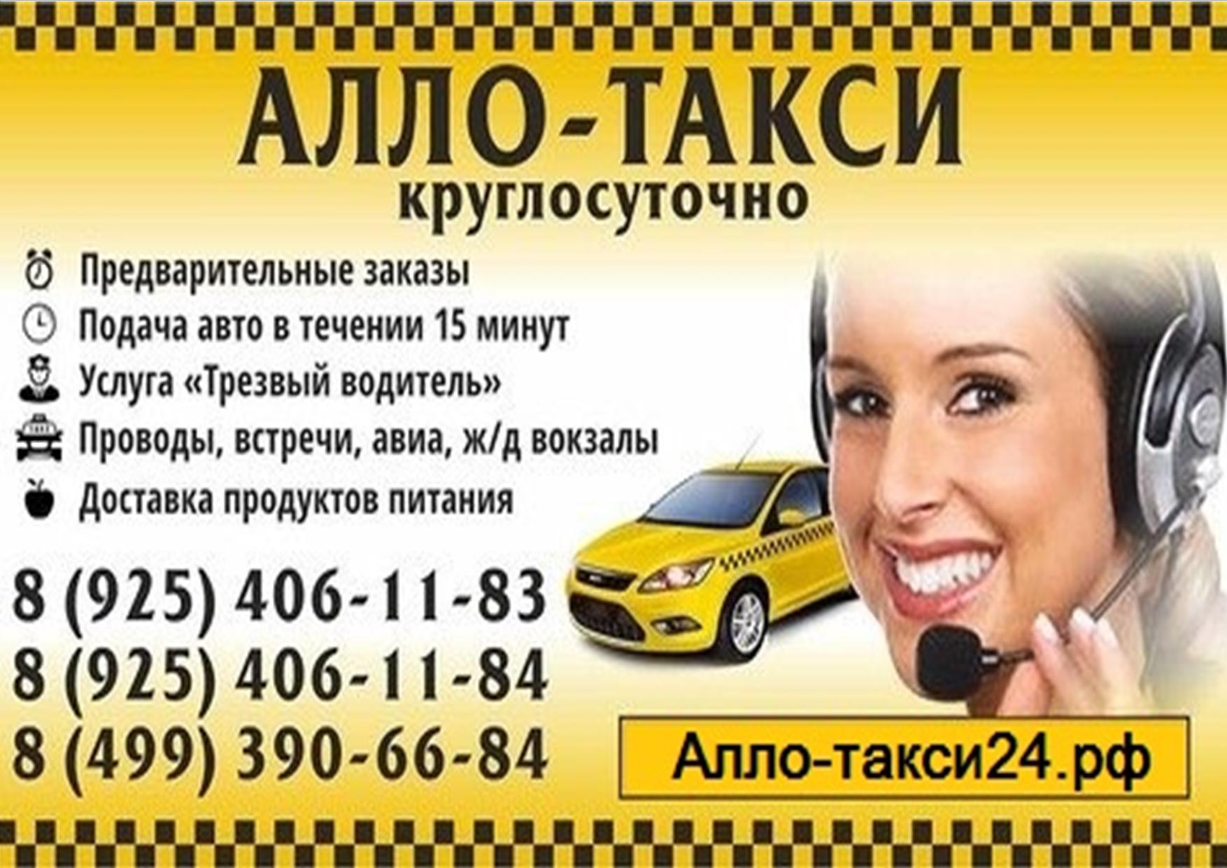 Такси vip